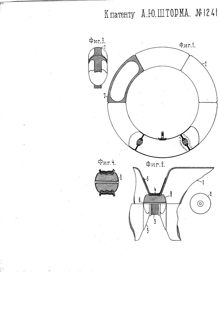 Пневматическая секционная шина (патент 1241)