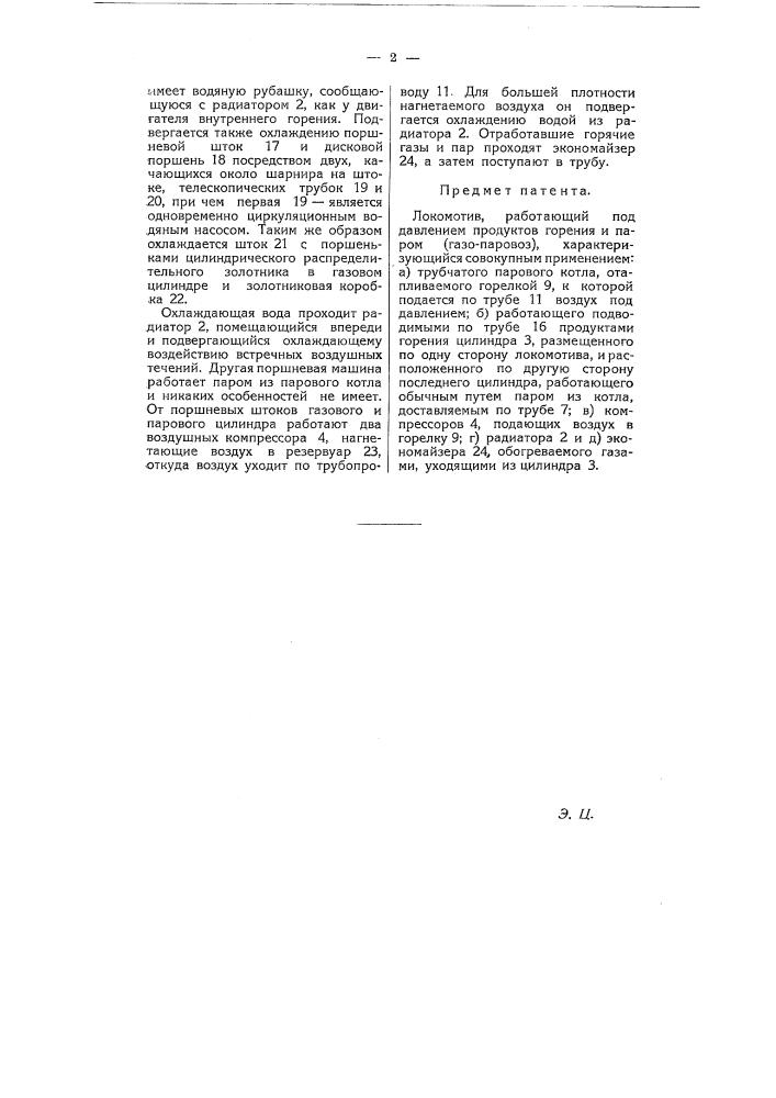 Локомотив, работающий под давлением продуктов горения и паром (патент 5551)