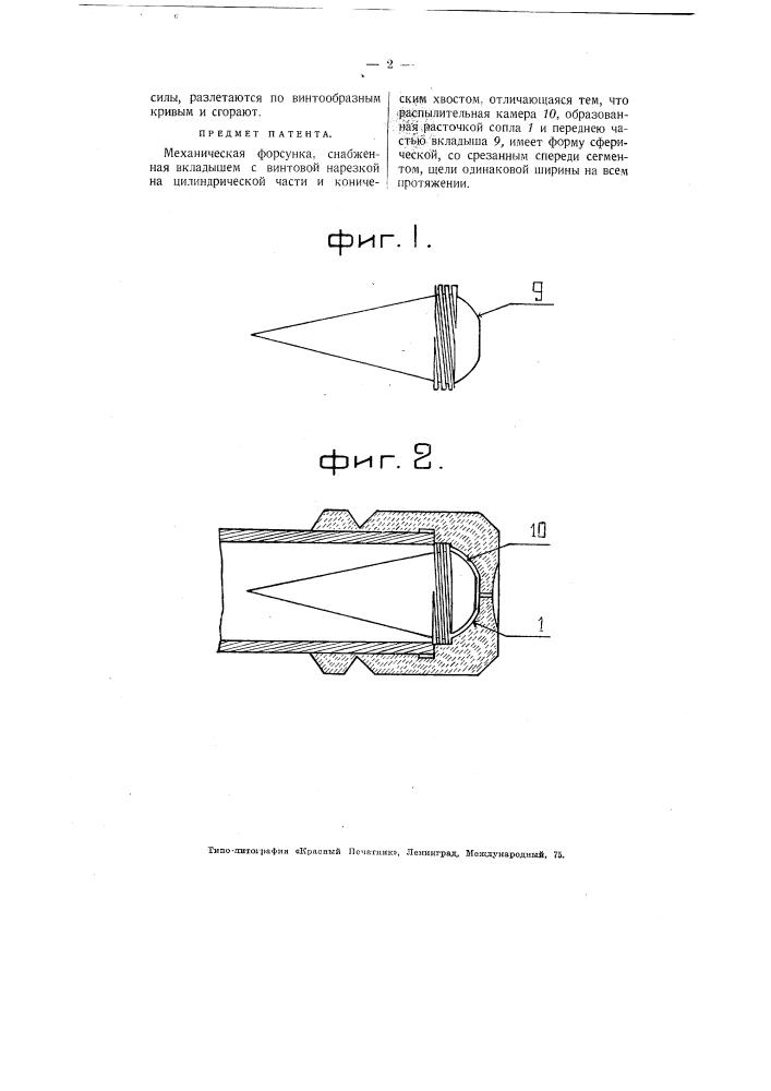 Механическая форсунка (патент 2427)