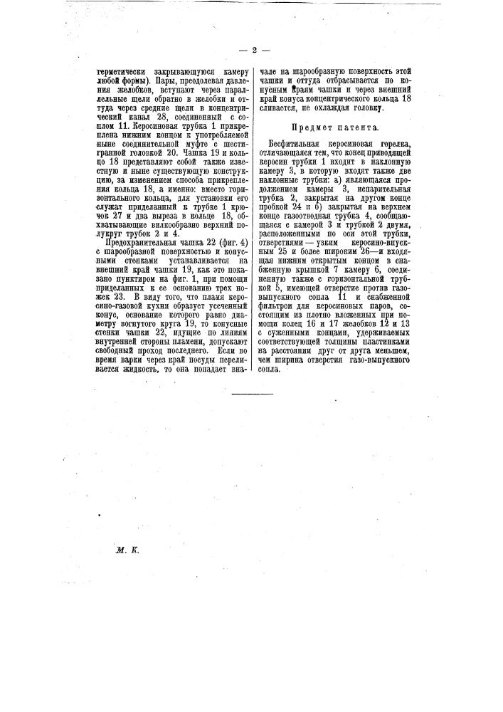 Бесфитильная керосиновая горелка (патент 7416)