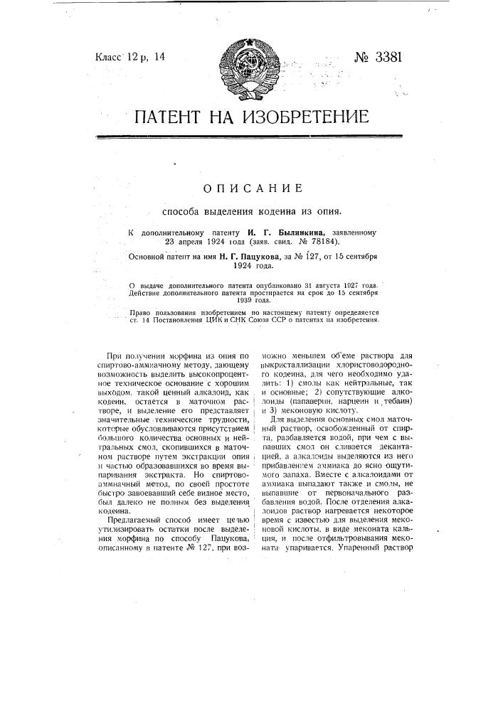 Способ выделения кодеина из опия (патент 3381)