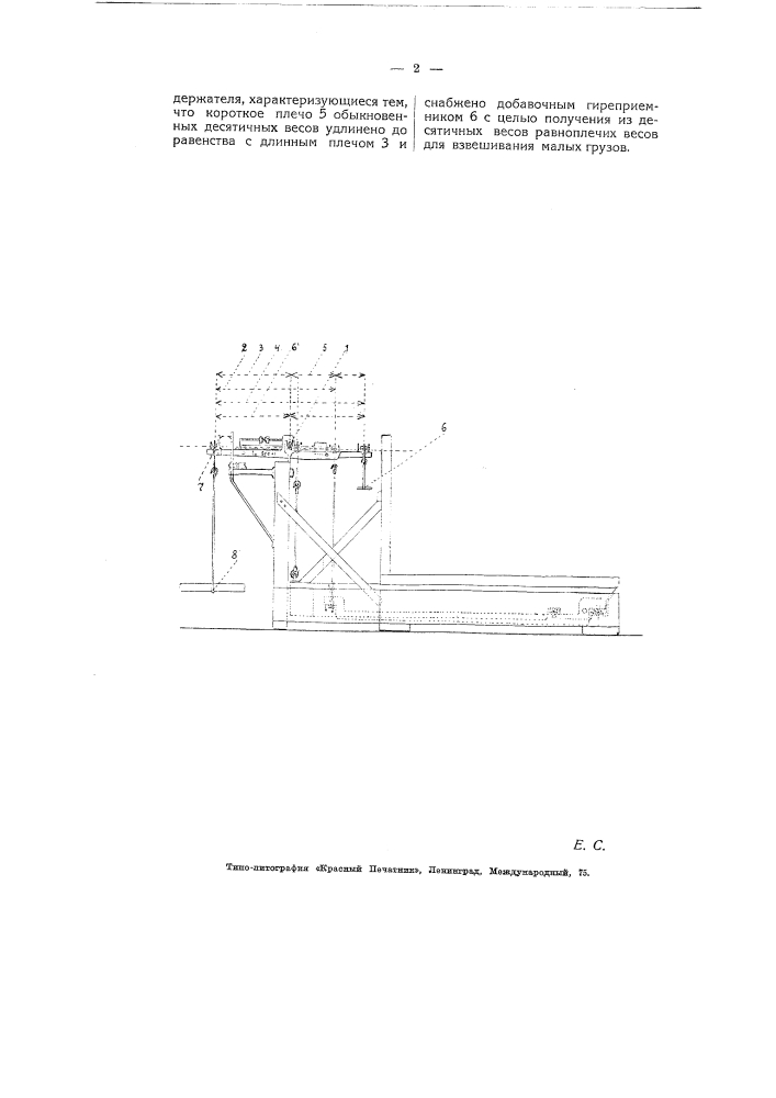 Весы (патент 5510)