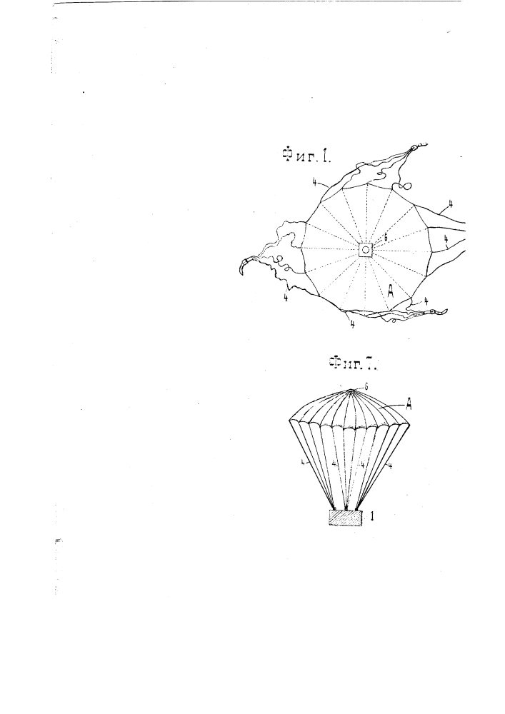 Приспособление для сбрасывания на парашюте почтовых отправлений с летательных аппаратов (патент 959)