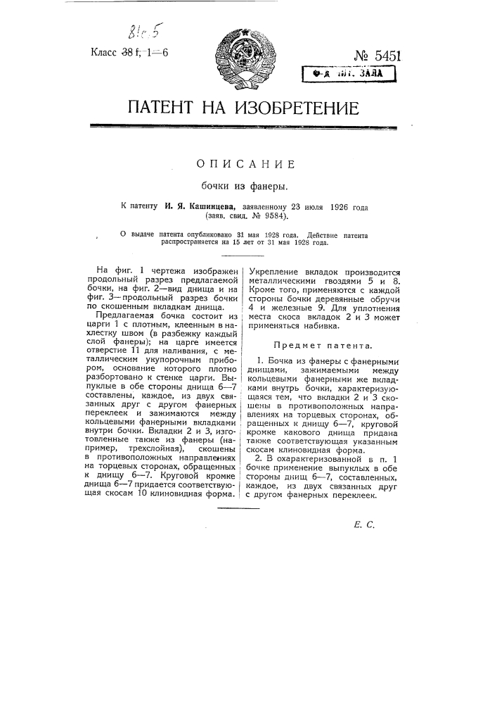 Бочка из фанеры (патент 5451)
