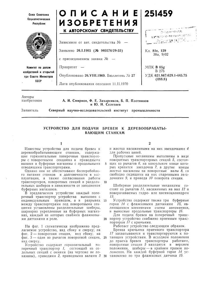 Устройство для подачи бревен к деревообрабатывающим станкам (патент 251459)