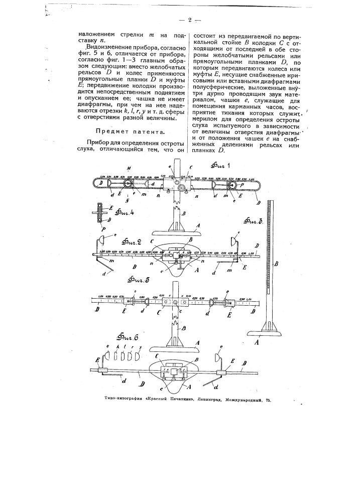Прибор для определения остроты слуха (патент 4200)