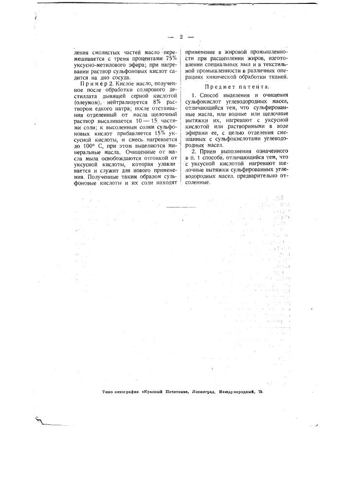 Способ выделения и очищения сульфокислот углеводородных масел (патент 2027)
