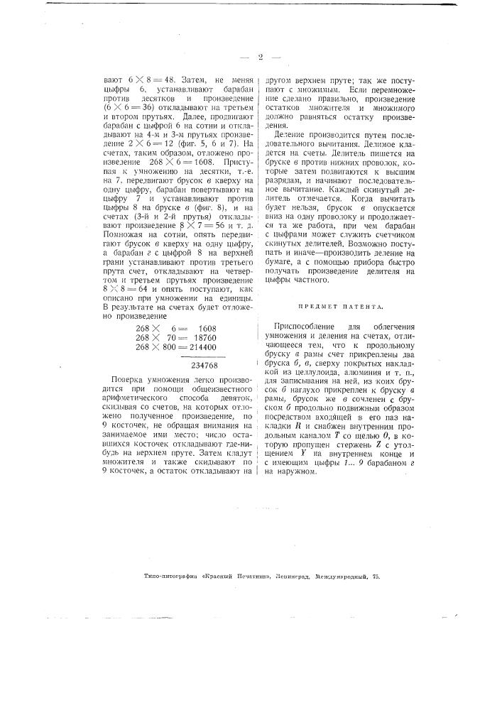 Приспособление для облегчения умножения и деления на счетах (патент 2724)