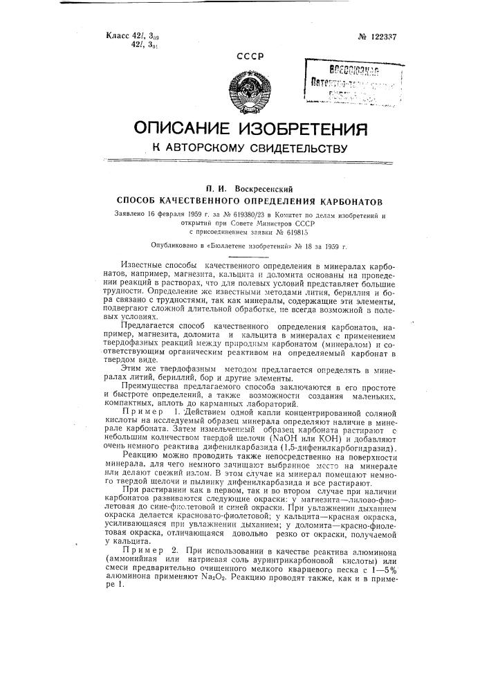 Способ качественного определения карбонатов, например, магнезита, кальцита и доломита, в минералах (патент 122337)