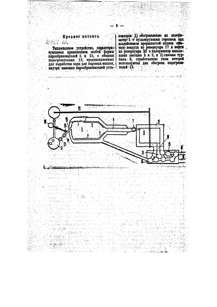 Теплосиловое устройство (патент 7295)
