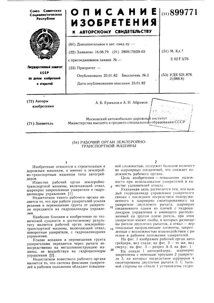 Рабочий орган землеройно-транспортной машины (патент 899771)