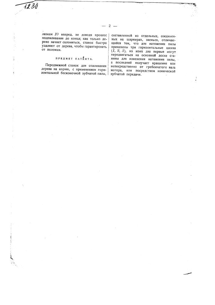 Передвижной станок для спиливания деревьев на корню (патент 1230)