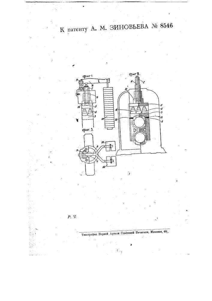 Нажимное приспособление для листопрокатных станов (патент 8546)