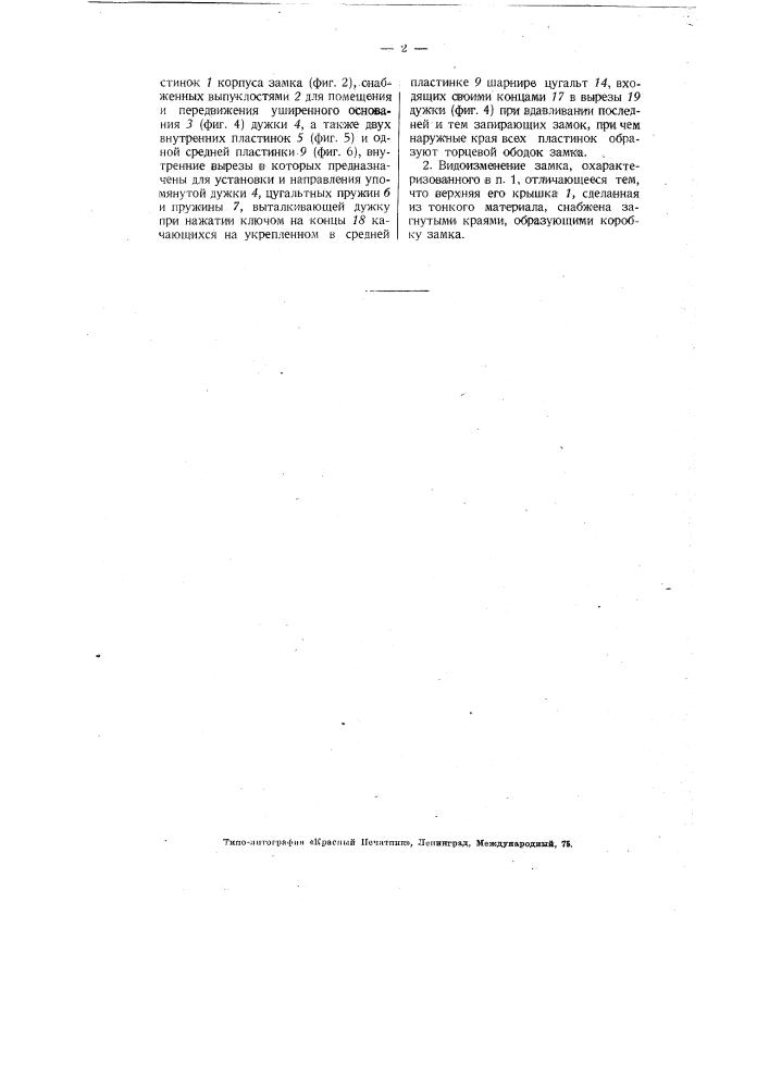 Висячий замок (патент 3173)