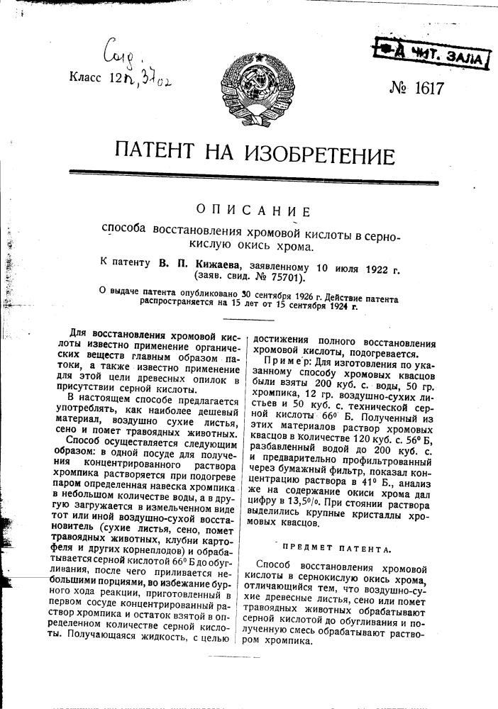 Способ восстановления хромовой кислоты в сернокислую окись хрома (патент 1617)