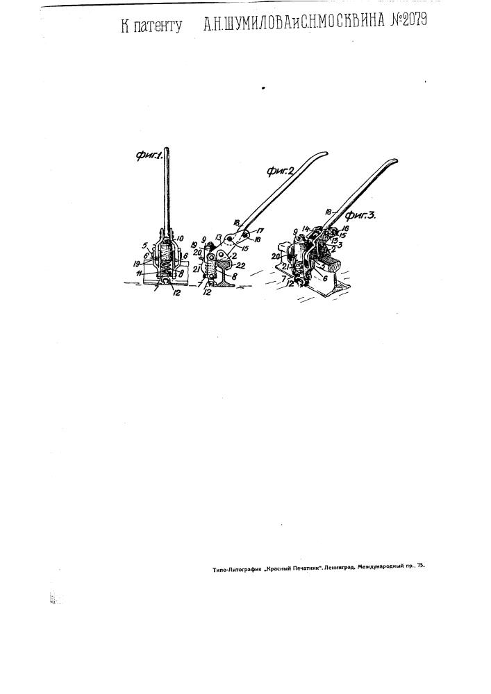 Прибор для определения силы, удерживающей костыль в шпале (патент 2079)