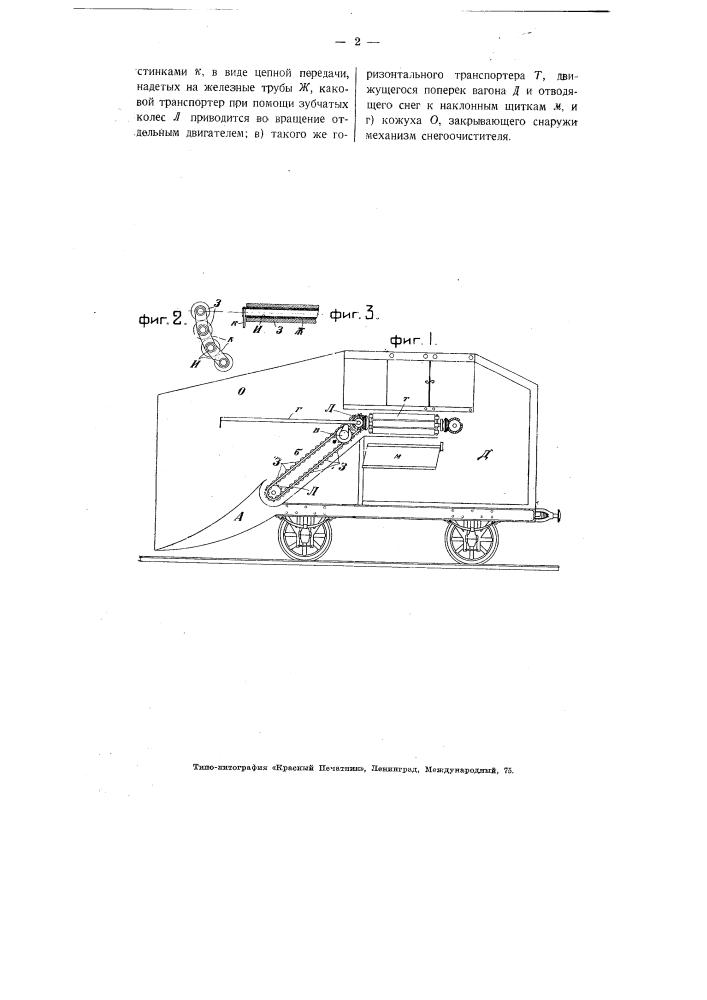 Снегоочиститель для железных дорог (патент 3815)