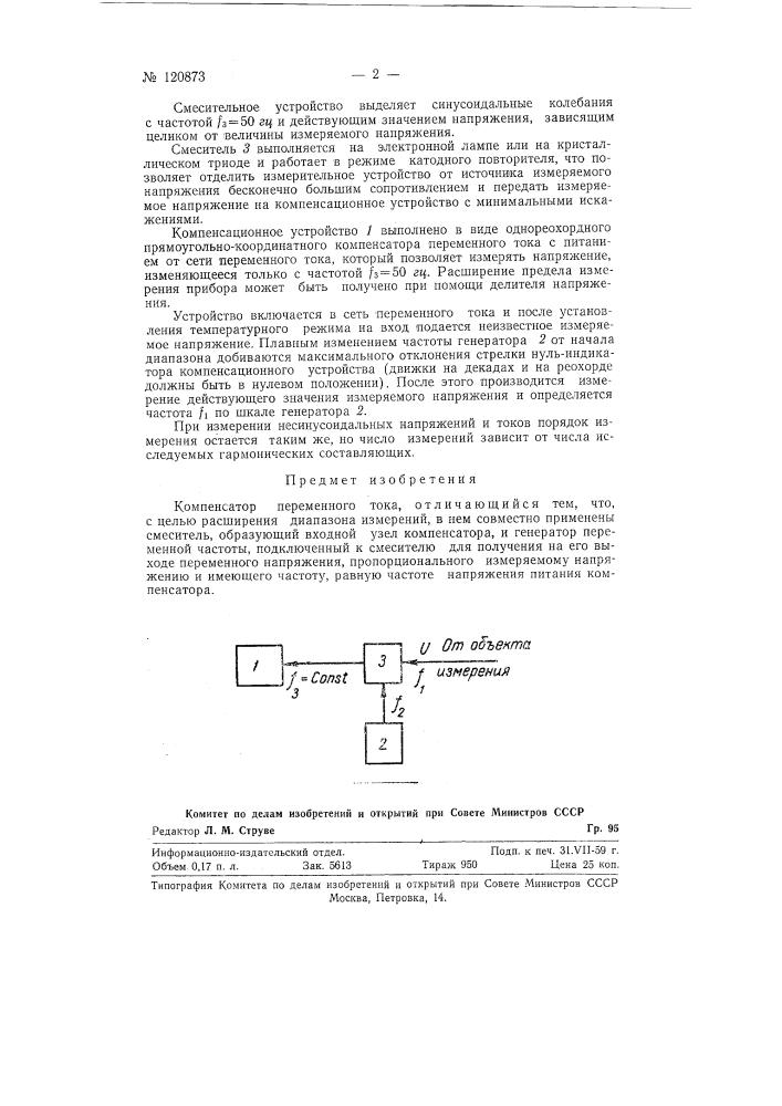 Компенсатор переменного тока (патент 120873)