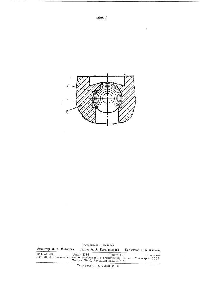 Шариковая заглушка для выходов технологических каналов в корпусах гидроагрегатов летательныхаппаратов (патент 292855)