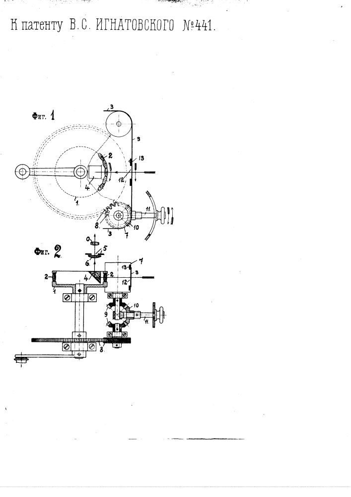 Кинематографический аппарат (патент 441)