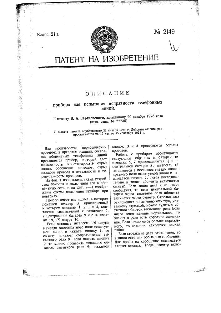 Прибор для испытания исправности телефонных линий (патент 2149)