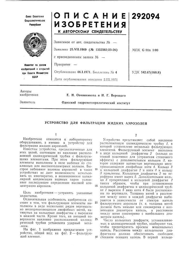 Устройство для фильтрации жидких аэрозолей (патент 292094)