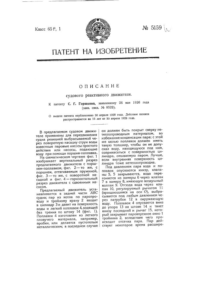 Судовой реактивный движитель (патент 5159)