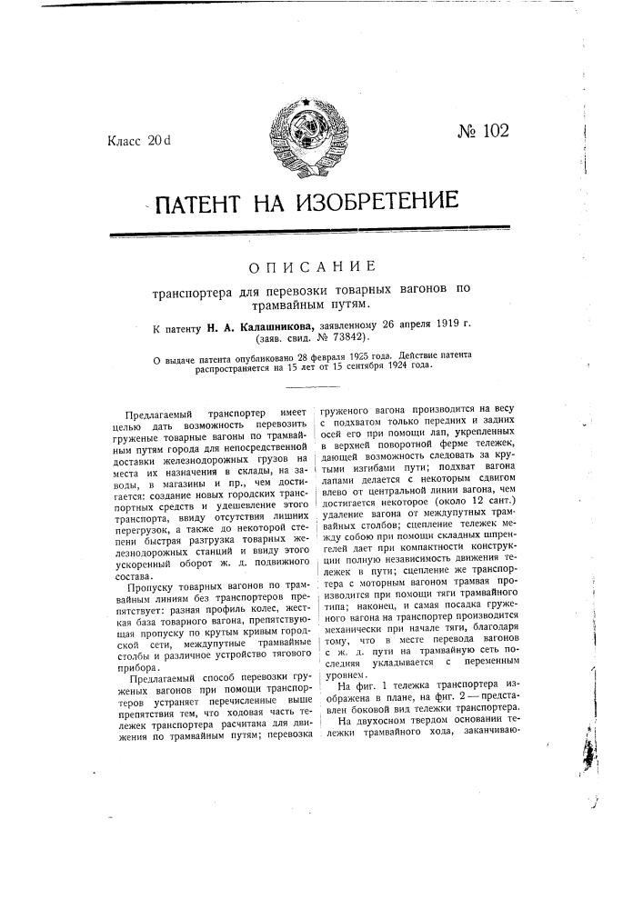 Транспортер для перевозки товарных вагонов по трамвайным путям (патент 102)