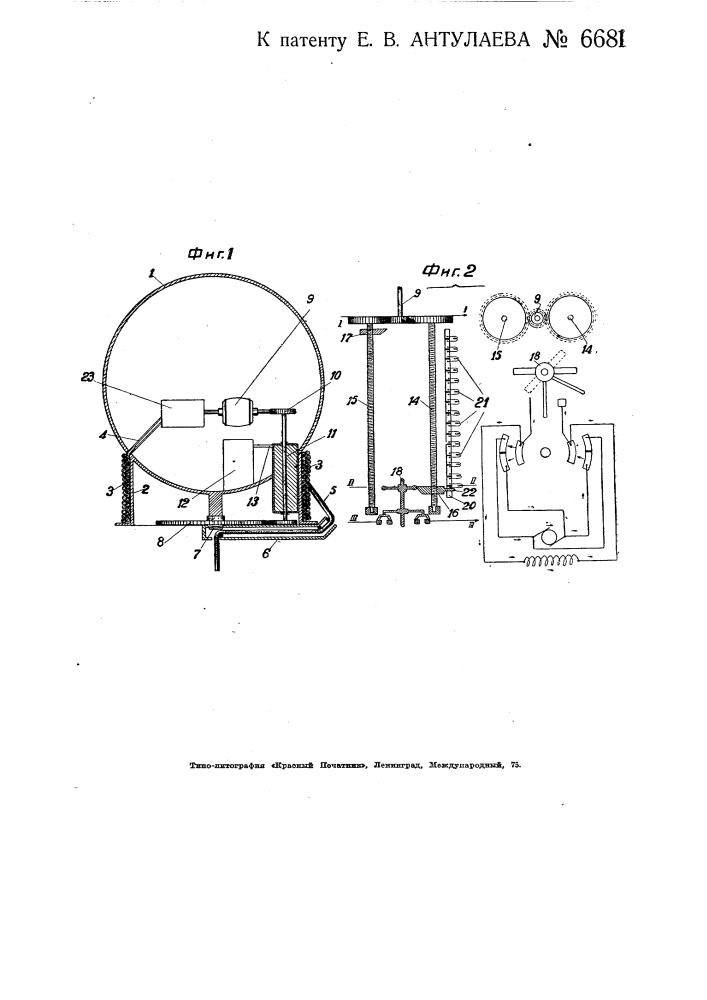 Снижающаяся мина заграждения (патент 6681)