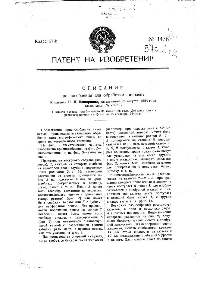 Приспособление для обработки кинолент (патент 1478)