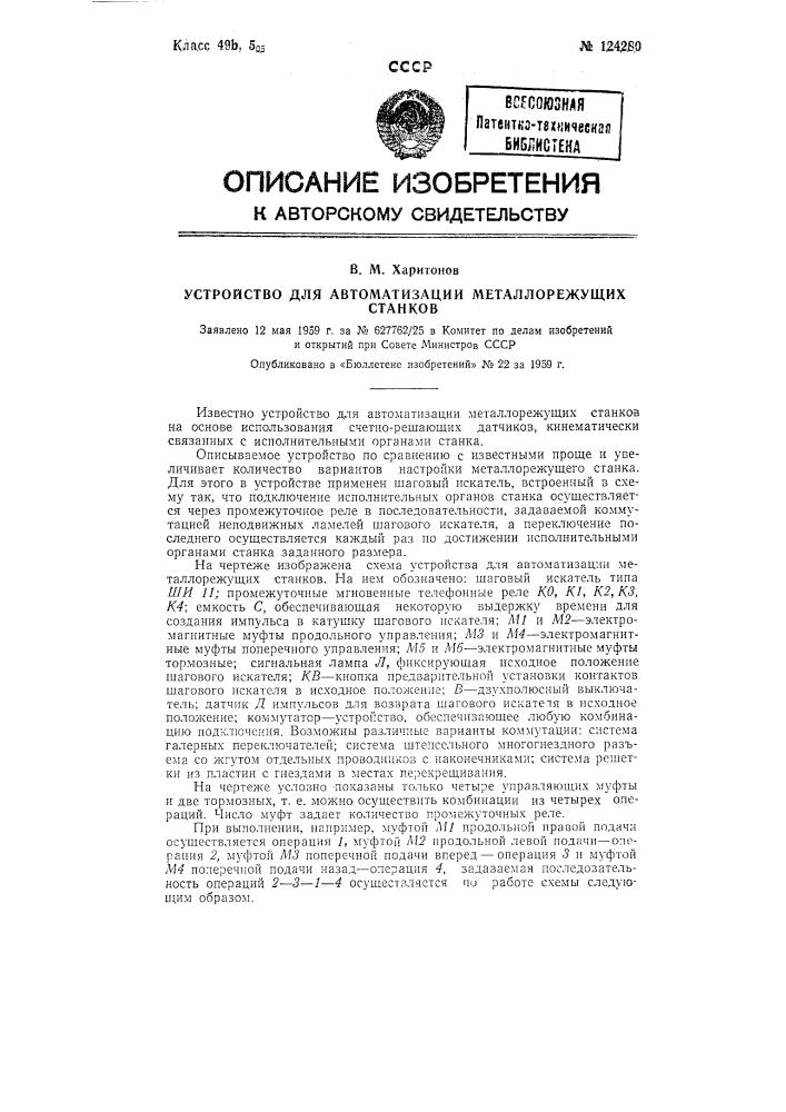 Устройство для автоматизации металлорежущих станков (патент 124280)