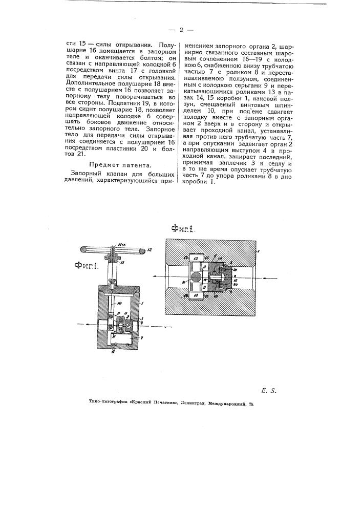 Запорный клапан для больших давлений (патент 5704)
