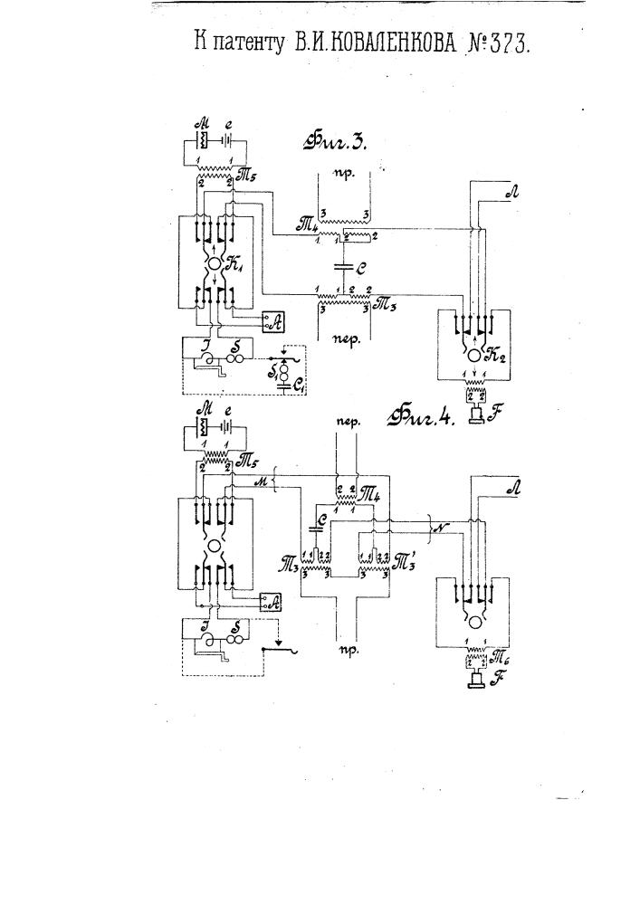 Устройство для одновременного приема и передачи по радиотелефону (патент 373)