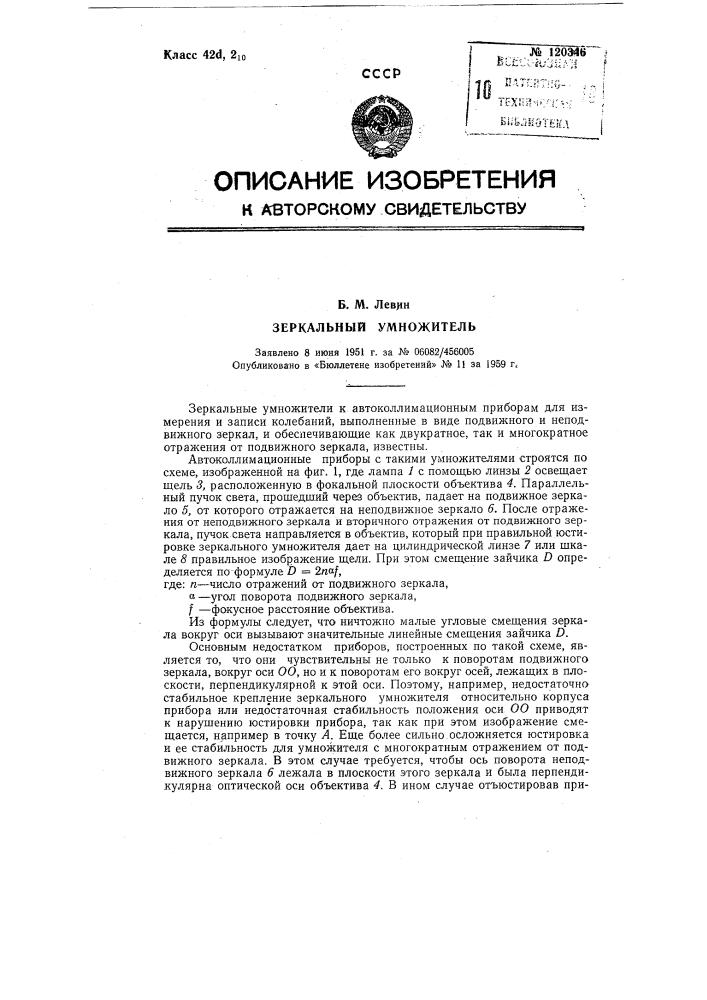 Зеркальный умножитель (патент 120346)