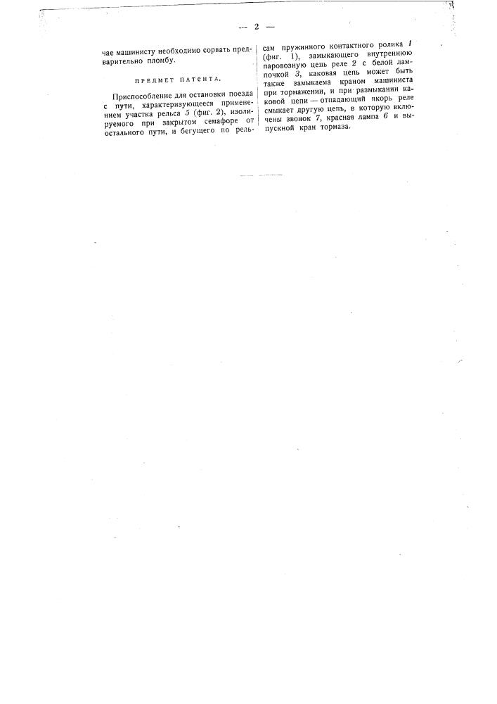 Приспособление для остановки поезда с пути (патент 950)