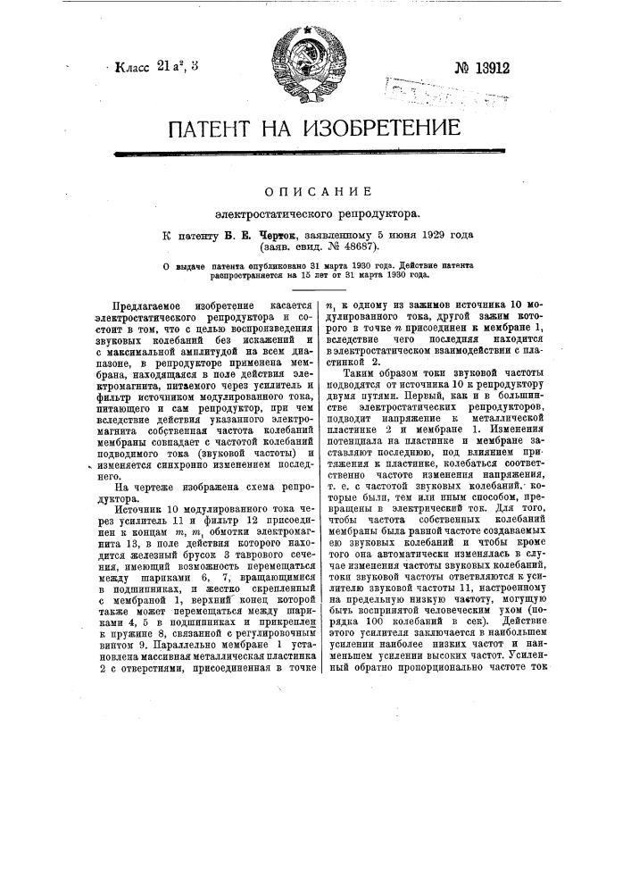 Электростатический репродуктор (патент 13912)