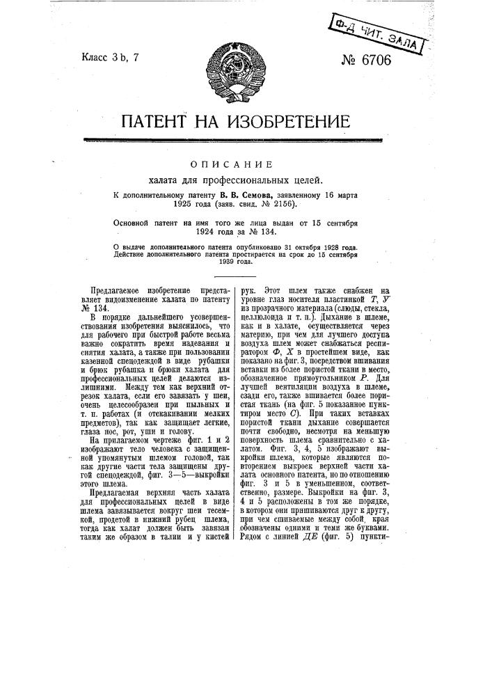 Халат для профессиональных целей (патент 6706)