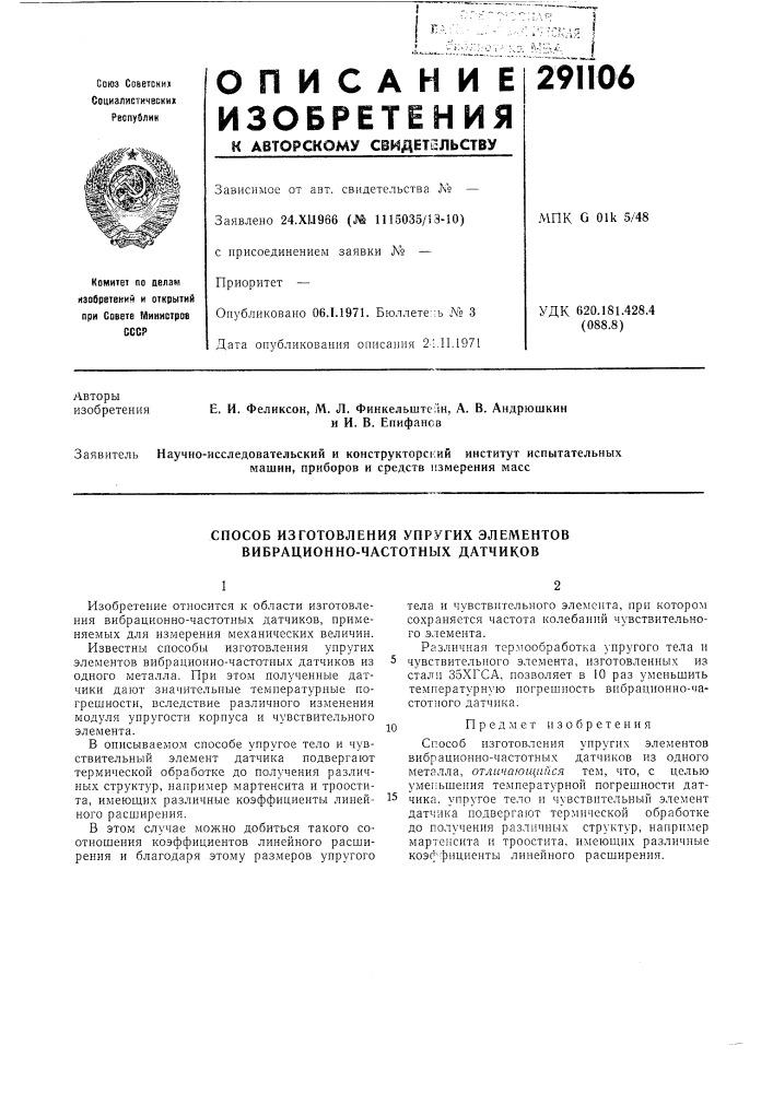 Патент ссср  291106 (патент 291106)