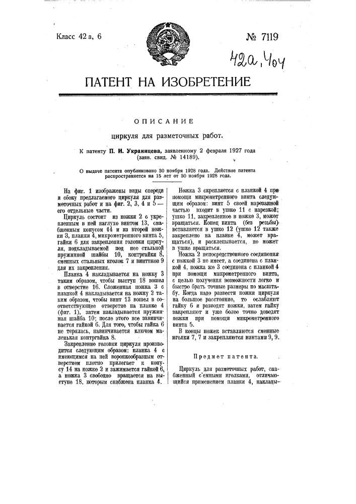 Циркуль для разметочных работ (патент 7119)