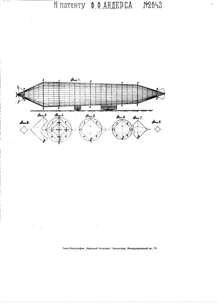 Жесткий металлический складывающийся на шарнирах каркас для дирижабля (патент 2643)