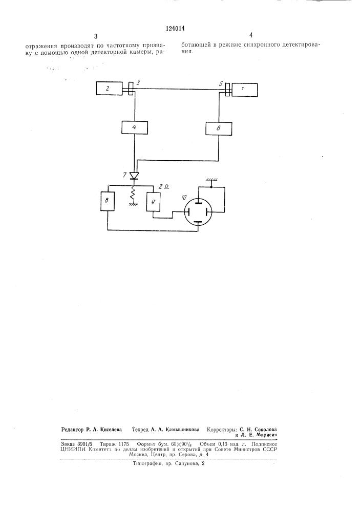 Способ измерения комплексного коэффициента отражения на свч с использованием фазовой модуляции (патент 124014)