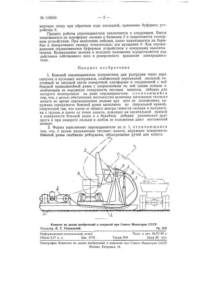 Боковой опрокидыватель полувагонов для разгрузки через верх сыпучих и кусковых материалов (патент 119830)