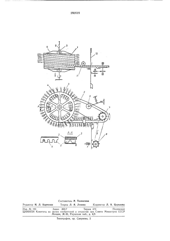 Устройство для подачи сеянцев в захваты посадочного аппарата (патент 292618)