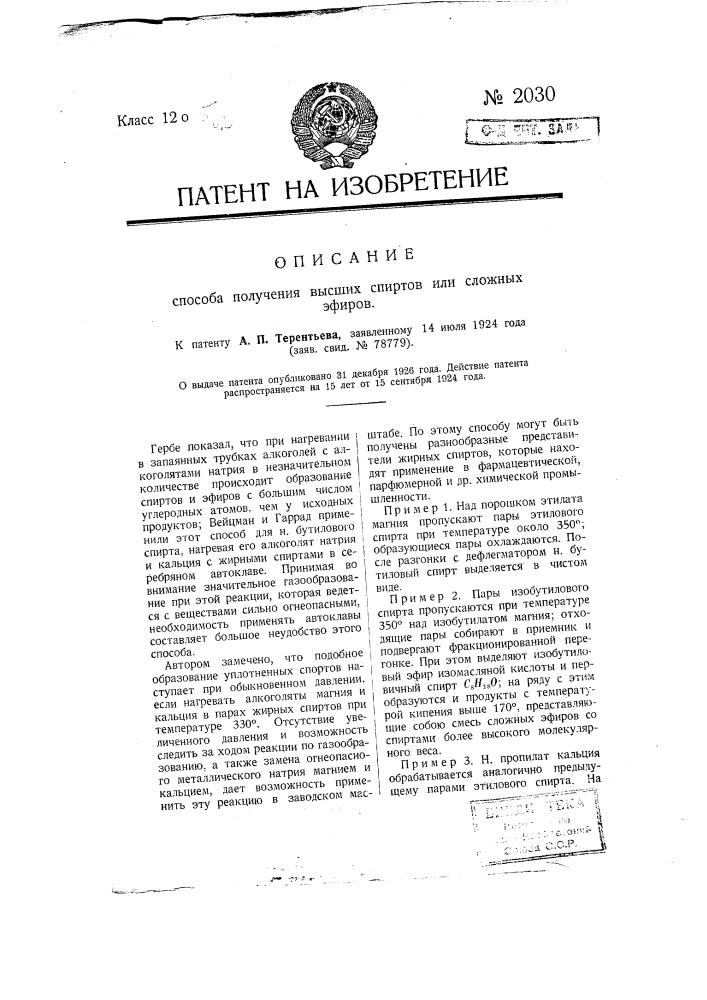Способ получения высших спиртов или сложных эфиров (патент 2030)