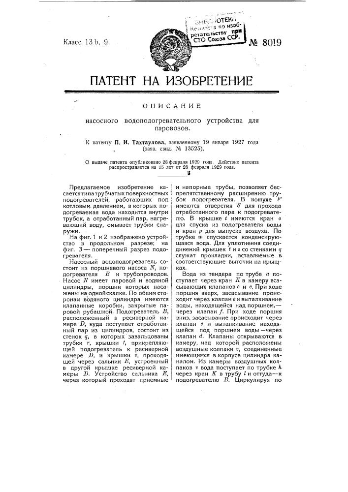 Насосное водо-подогревательное устройство для паровозов (патент 8019)