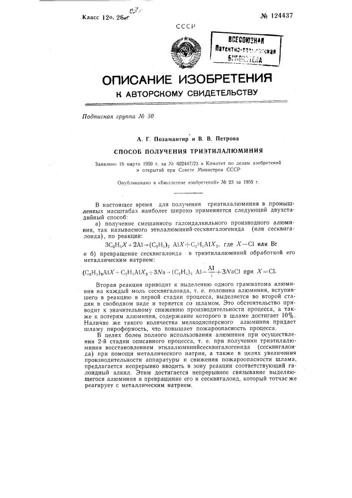 Патент ссср  124437 (патент 124437)