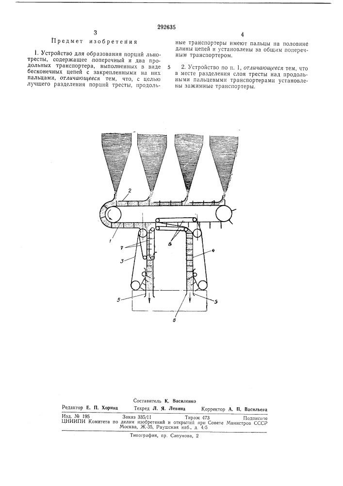Устройство для образования порций льнотресты (патент 292635)