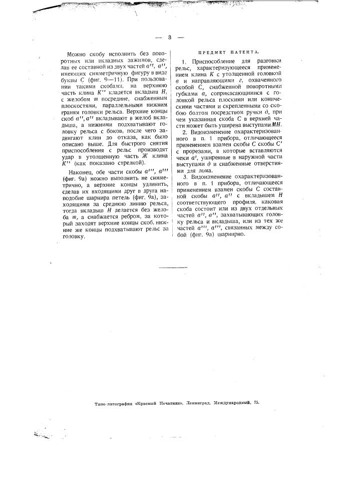 Приспособление для разгонки рельс (патент 2056)