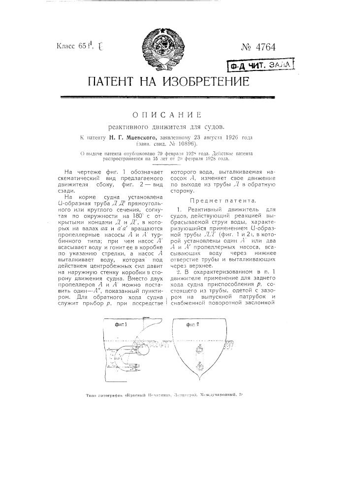 Реактивный лопастной судовой движитель (патент 4764)