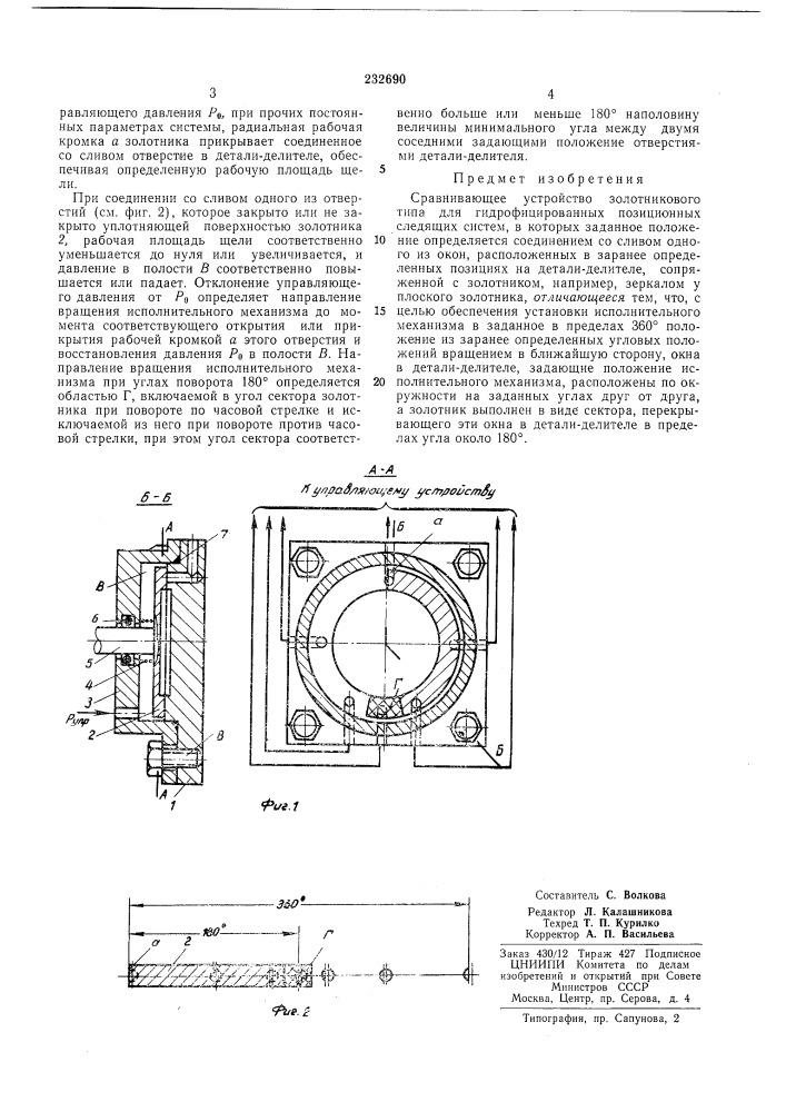 Патент ссср  232690 (патент 232690)